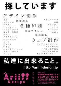 Ariill Designのチラシが完成しました!