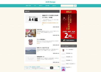 Ariill Design サイト一部リニューアル!!!