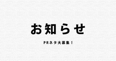 【鳥取・島根の企業様必見!】とにかくPRしませんか?