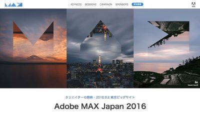 Adobe MAX Japan 2016の事前予約の受付が開始されたので予約してみた!