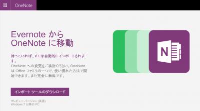 EvernoteからOneNote Importerを使ってOneNoteに移行してみた。