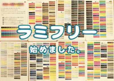 鳥取・島根の皆様!Ariill Designはラミフリー、始めました!