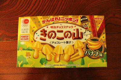 バナナ味のきのこの山が奇跡的に売ってあったので買って食べてみた。