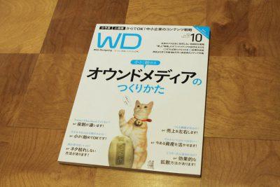 Web Designing 10月号に会社情報が掲載されました!!!