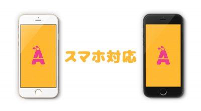 鳥取・島根の皆様!スマホに対応したWebサイトを作りませんか!?