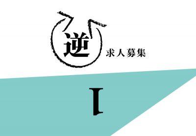 【逆求人募集】島根・鳥取でデザイナーとして雇ってください!!!Story:1
