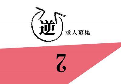 【逆求人募集】島根・鳥取でデザイナーとして雇ってください!!!Story:2