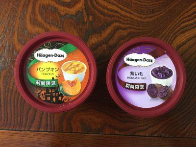ハーゲンダッツの期間限定商品「パンプキン」と「紫いも」を食べてみた。