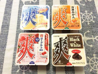 新発売のロッテ爽 Black&White チョコ&バニラと他の3つの爽を食べてみた!