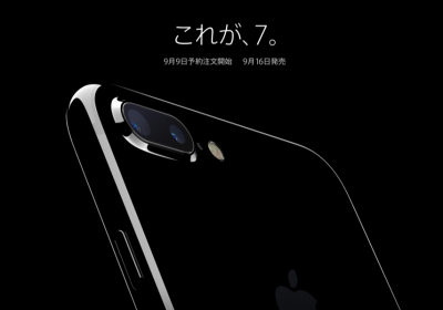 iPhone7/7 Plusを事前予約できるサイトをまとめてみた。