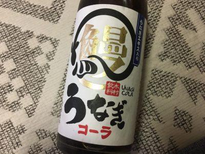 静岡で有名!?鰻コーラを飲んでみた!!!