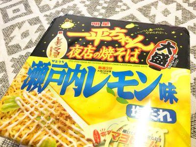 一平ちゃんの瀬戸内レモン味の焼そばを食べてみた!