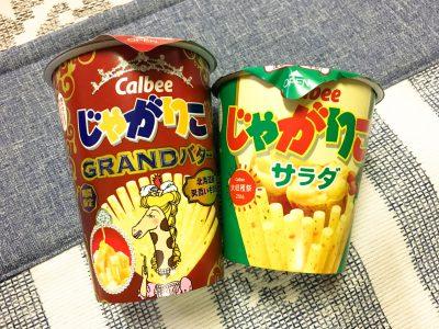 カルビーの期間限定商品「じゃがりこ GRANDバター」を食べてみた!