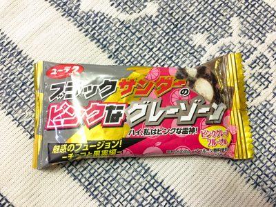 ローソン限定!「ブラックサンダーのピンクなグレーゾーン」を食べてみた!