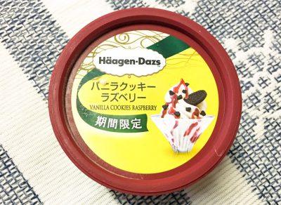ハーゲンダッツ期間限定新発売の大好評「バニラクッキーラズベリー」を食べてみた!