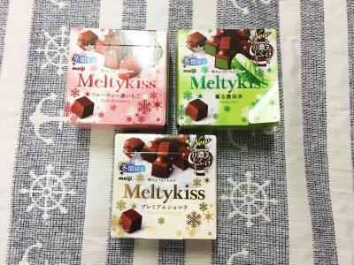 冬季限定!Meltykiss(メルティーキッス)シリーズを食べてみた!