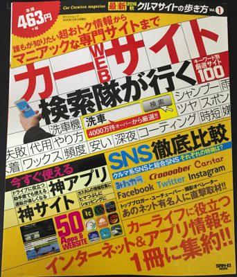 おさぴーさんとREDさんが掲載されている雑誌をとにかく買ってみた。