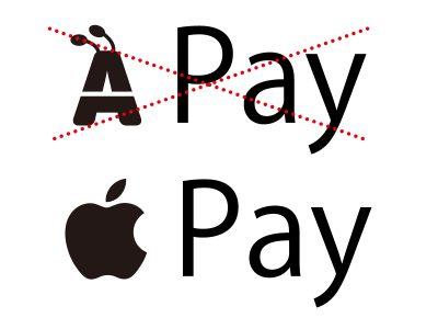 やっぱりAriill DesignはApple Payを使っていた!
