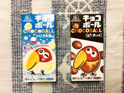 期間限定のチョコボール「バニラ大福味」を食べてみた!