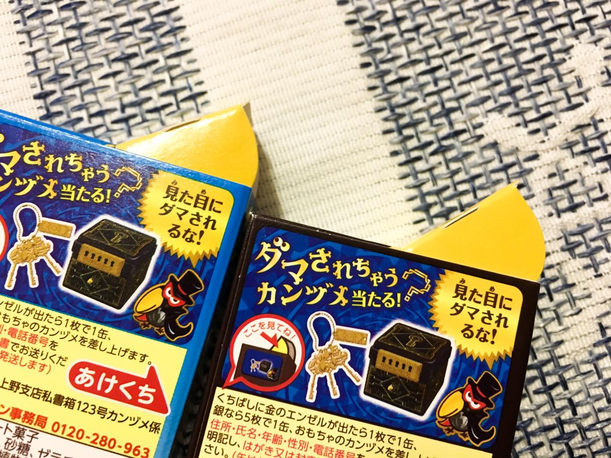 チョコボール バニラ大福味