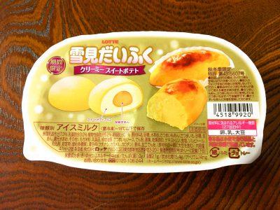 雪見だいふくの新商品「クリーミースイートポテト」を食べてみた!