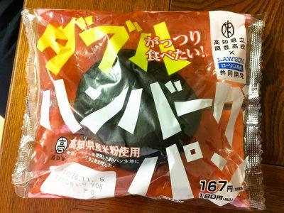 高知県立岡豊高校とローソン高知が共同開発!「ダブルハンバーグパン」を食べてみた!