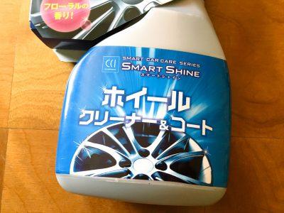 CCI SMART SHINE(スマートシャイン) ホイールクリーナー&コートを試してみた。