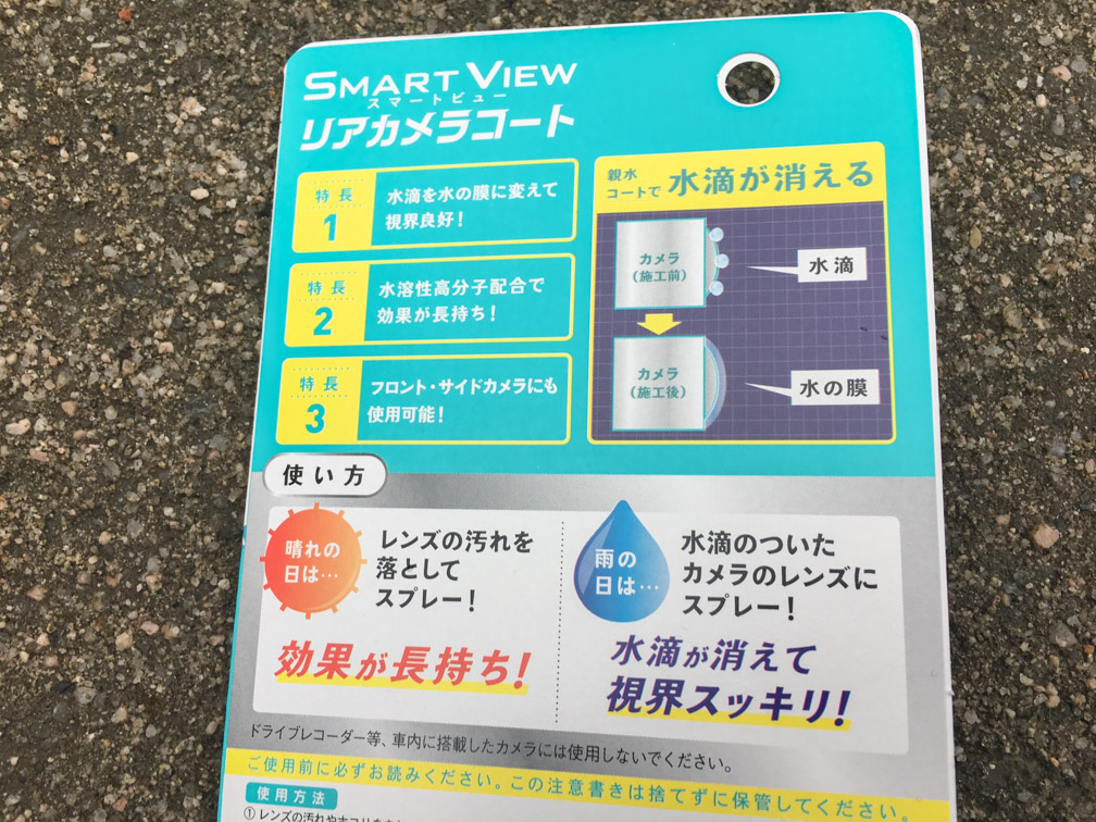 CCI SMART VIEW(スマートビュー)リアカメラコート