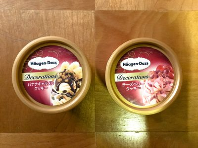 ハーゲンダッツ「バナナキャラメルクッキー」と「チーズベリークッキー」を食べてみた!