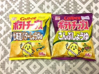 地域限定販売のカルビーポテトチップスを食べてみた!