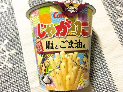 新発売のカルビー「じゃがりこ 塩とごま油味」を食べてみた!