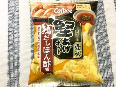 新発売のカルビー「堅あげポテト匠味 鶏だしぽん酢味」を食べてみた!