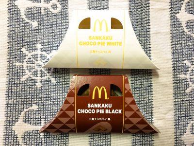 マクドナルドの冬の定番「三角チョコパイ」の白と黒を食べてみた!