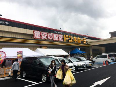 ドンキが鳥取県に初出店!本州制覇を祝福すべく行ってみた!
