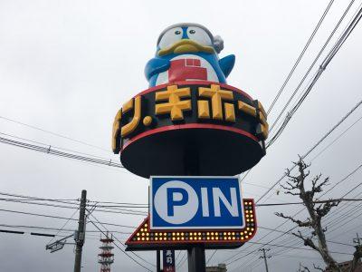 ドン・キホーテ鳥取本店がオープン!長〜い行列に並んでみた!