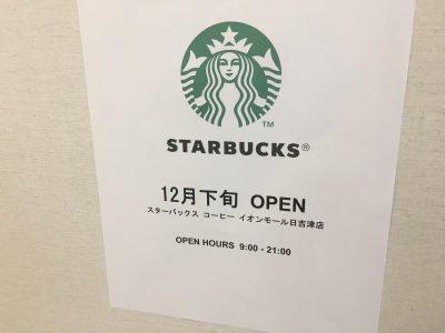 イオンモール日吉津ショッピングセンターにスタバが出来る、らしい!