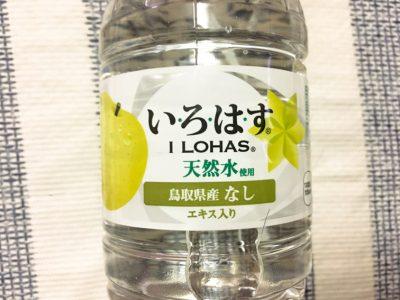 11月28日新発売の「いろはす 梨」を飲んでみた!鳥取県産の梨だ〜!
