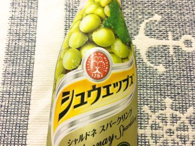 シュウェップスの新商品「シャルドネ スパークリング」を飲んでみた!