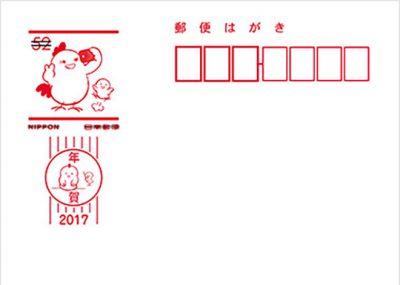 10枚500円〜!まだ間に合います!年賀状の印刷ならおまかせください!