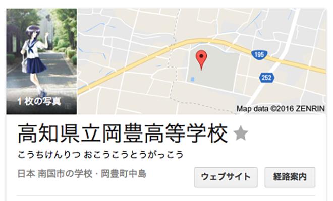 高知県立岡豊高等学校