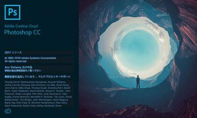 Adobe Photoshop CC 2017の新機能について書いてみた。