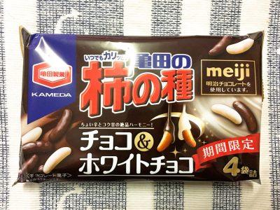 明治と亀田製菓とのコラボ!「亀田の柿の種 チョコ&ホワイトチョコ」を食べてみた!