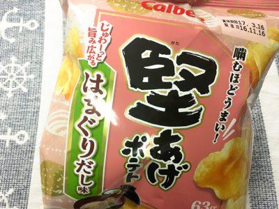 カルビーの新商品「堅あげポテト はまぐりだし味」を食べてみた!
