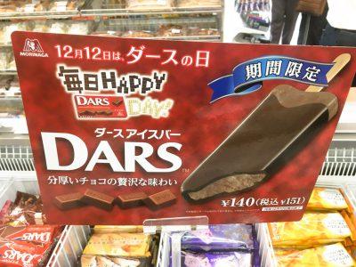 12月12日はDARSの日!期間限定のダースとダース アイスバーを食べてみた!