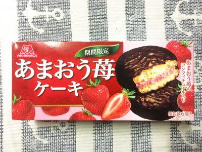 【期間限定】森永製菓の「あまおう苺ケーキ」を食べてみた!