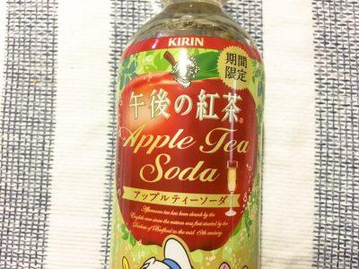 午後の紅茶の新商品「アップルティーソーダ」を飲んでみた!