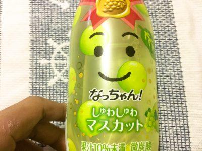 なっちゃんから新商品「しゅわしゅわマスカット」を飲んでみた!