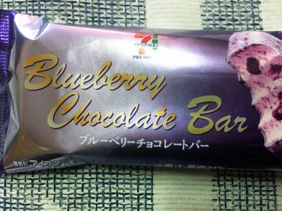 セブンの「ブルーベリーチョコレートバー」を食べてみた!