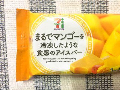 セブンの「まるでマンゴーを冷凍したような食感のアイスバー」を食べてみた!