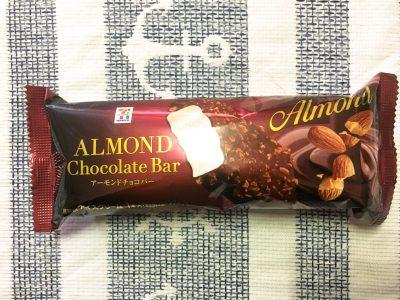セブンの「アーモンドチョコバー」を食べてみた!